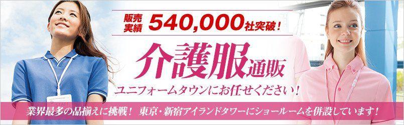 介護服の販売実績54万社突破!