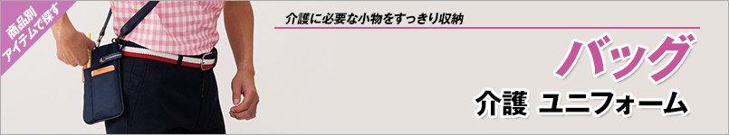 バッグ(介護ユニフォーム)