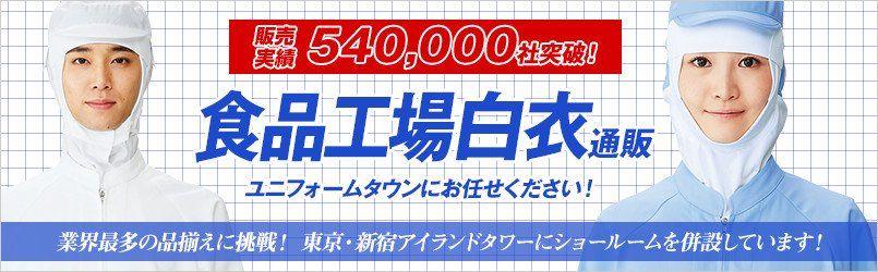 食品工場白衣の通販実績54万社