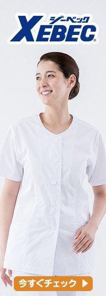 ジーベック白衣