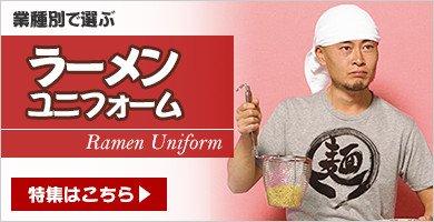 ラーメン屋ユニフォーム