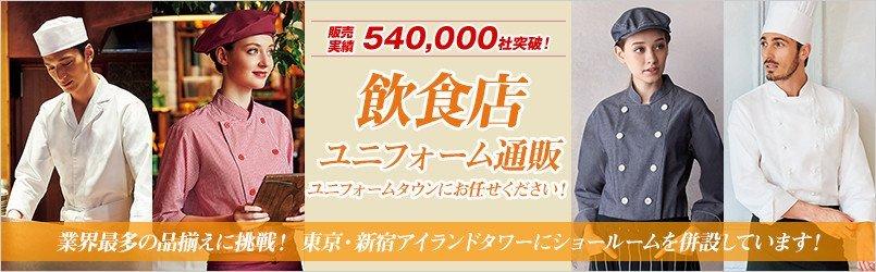 飲食店ユニフォームの通販実績54万社
