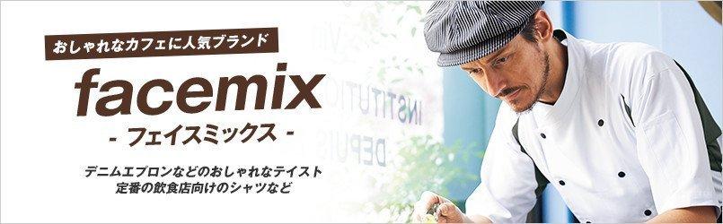 飲食店ユニフォームFACE MIX(フェイスミックス)