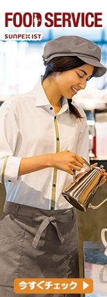 FOOD SERVICE(フードサービス)・サンペックスイスト