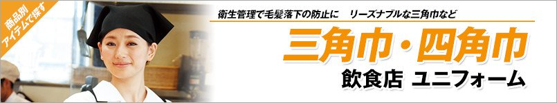 三角巾・四角巾(飲食店・ユニフォーム)