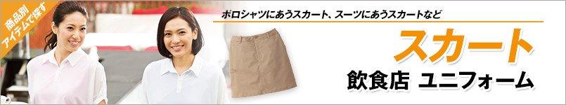 スカート(飲食店ユニフォーム)