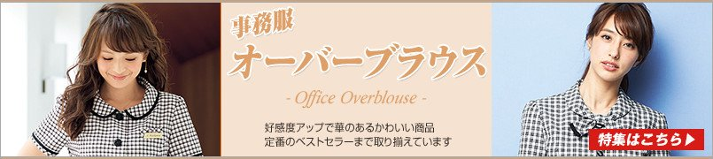 オフィスウェアの定番アイテム、事務服オーバーブラウスの人気アイテム特集はこちら