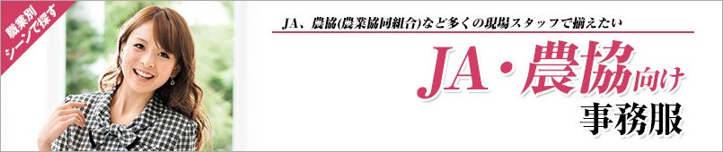 JA・農協向け事務服