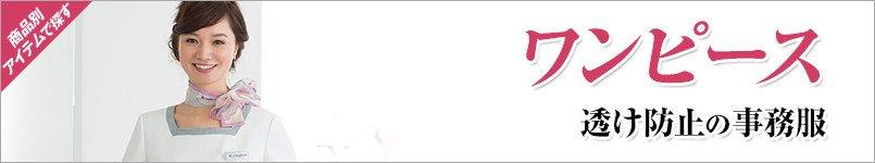 透け防止の事務服|ワンピース