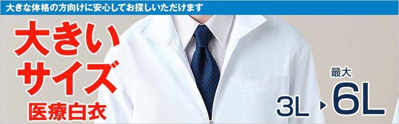 大きいサイズの医療白衣