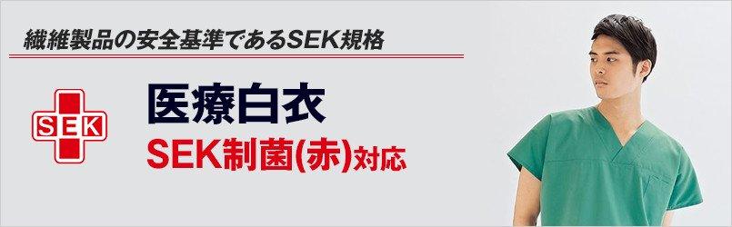 SEK制菌(赤)の医療白衣
