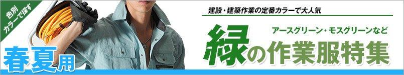 緑の作業服 春夏