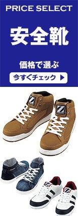 安全靴/価格帯で選ぶ