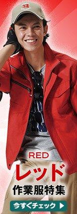 赤・レッドの作業服