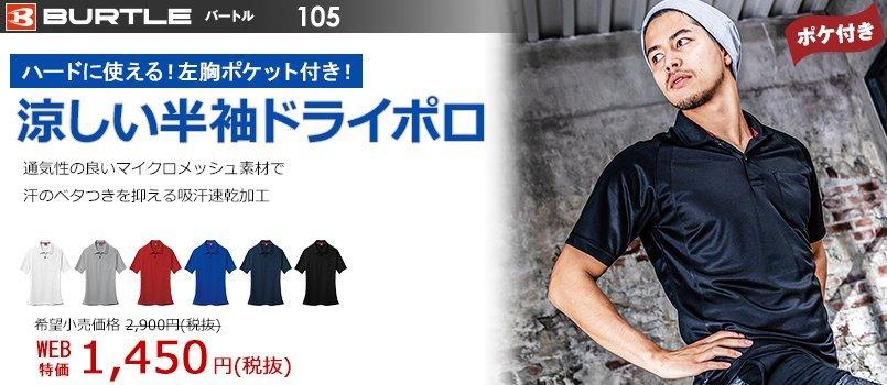 バートル 105 [春夏用]ハニカムメッシュ半袖ポロシャツ(男女兼用)(胸ポケット有)