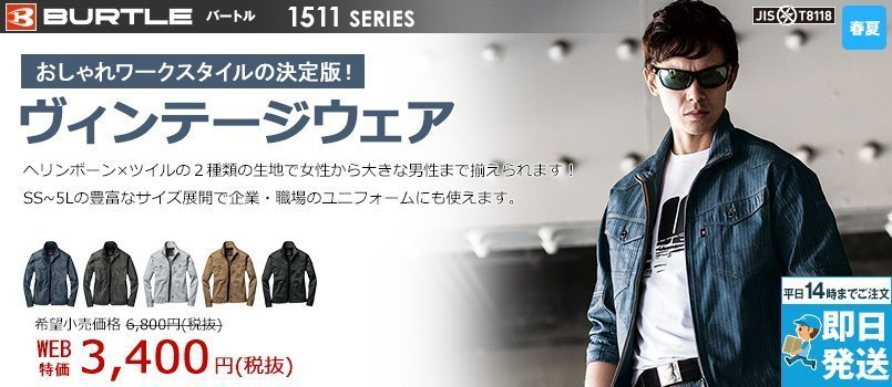 バートル 1511 ヘリンボーン&T/Cソフトツイルジャケット(男女兼用)