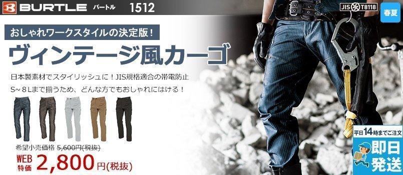 バートル 1512 ヘリンボーン&T/Cライトチノカーゴパンツ(男女兼用)