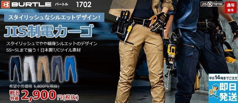 バートル 1702 [秋冬用]T/Cソフトツイルカーゴパンツ(男女兼用)