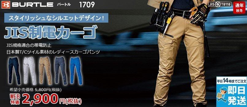 バートル 1703 [秋冬用]T/Cソフトツイル ユニセックスパンツ(男女兼用)