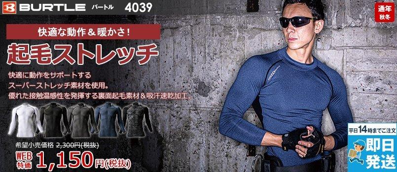 バートル 4039 ホットフィッテッドインナー(男女兼用)