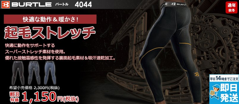 バートル 4044 [秋冬用]ホットフィッテッドパンツ(男女兼用)