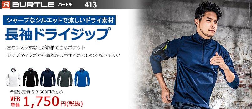 バートル 413 ドライメッシュ長袖ジップシャツ[左袖ポケット付](男女兼用)