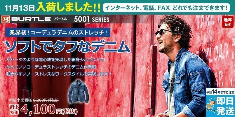 バートル 5001 [秋冬用]ストレッチデニムジャケット(男女兼用)
