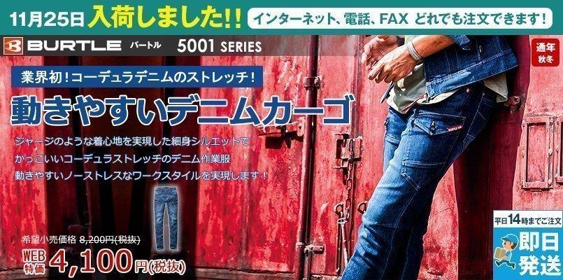 バートル 5002 [秋冬用]ストレッチデニムカーゴパンツ(男女兼用)