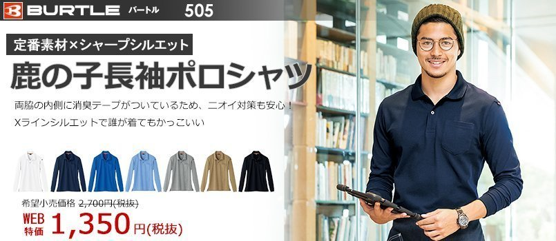 バートル 505 カノコ長袖ポロシャツ[左袖ポケット付](男女兼用)