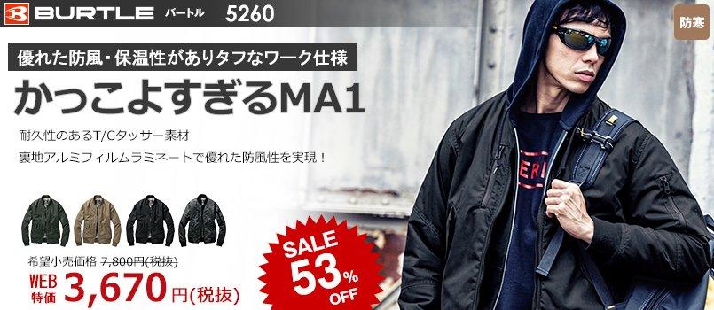 バートル 5260[秋冬用]MA-1 フライト防寒ジャケット(男女兼用)