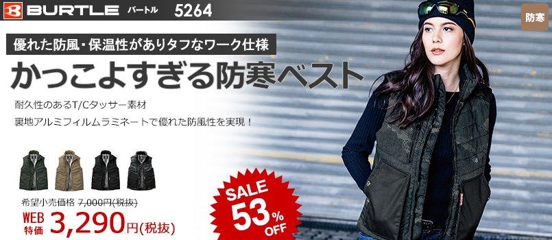 バートル 5264 MA-1 フライト防寒ベスト(男女兼用)