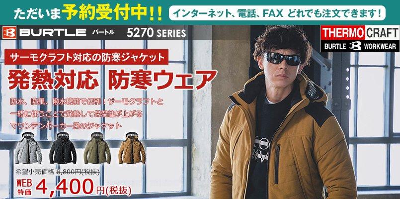 バートル 5270 [秋冬用]防寒ジャケット(大型フード付き) サーモクラフト対応(男女兼用)