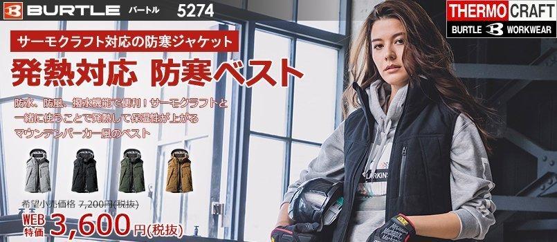 バートル 5274 [秋冬用]防寒ベスト(大型フード付き) サーモクラフト対応(男女兼用)