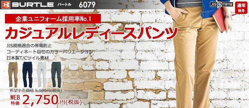 バートル 6079 [秋冬用]制電T/Cソフトツイルレディースパンツ(JIS T8118適合)(女性用)