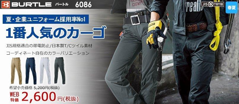バートル 6086 制電T/Cライトチノカーゴパンツ(JIS T8118適合)(男女兼用)