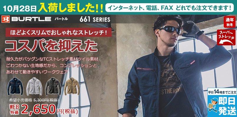 バートル 661 [秋冬用]T/Cストレッチツイルジャケット(男女兼用)
