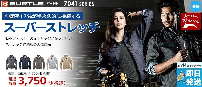 バートル 7041 ストレッチ高密度ツイル長袖ジャケット(男女兼用)