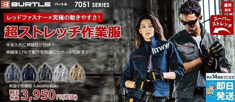 バートル7051ストレッチ高密度ツイル長袖ジャケット(男女兼用)