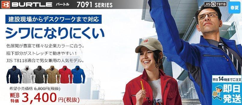 バートル 7091[春夏用]ドビークロス長袖ジャケット(JIS T8118適合)(男女兼用)