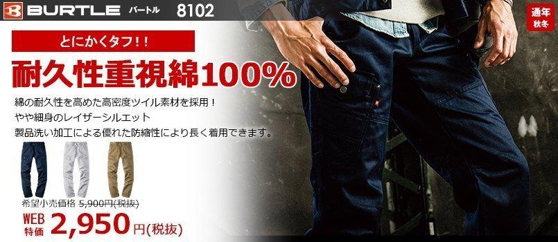 バートル 8102 綿100%ワーカーズツイルカーゴパンツ(男女兼用)