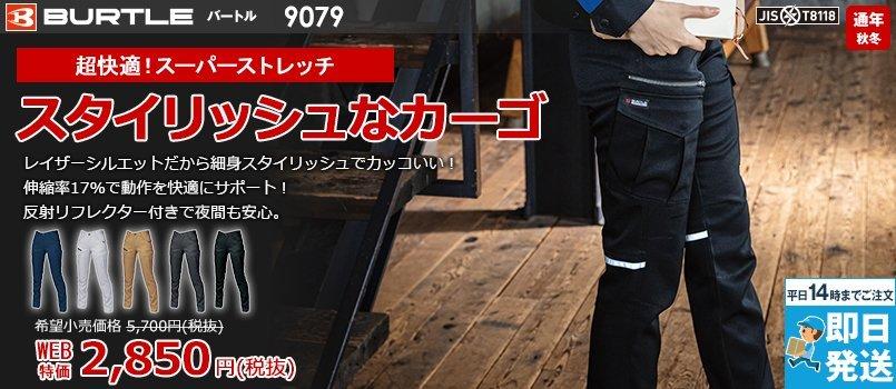 バートル 9079 [秋冬用]ストレッチツイルレディースカーゴパンツ(女性用)