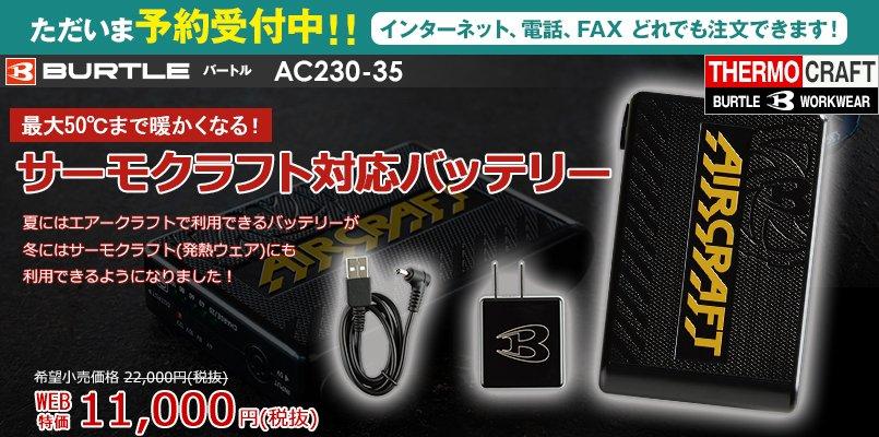バートル AC230-35 [春夏用]エアークラフト リチウムイオンバッテリー(12ボルト)