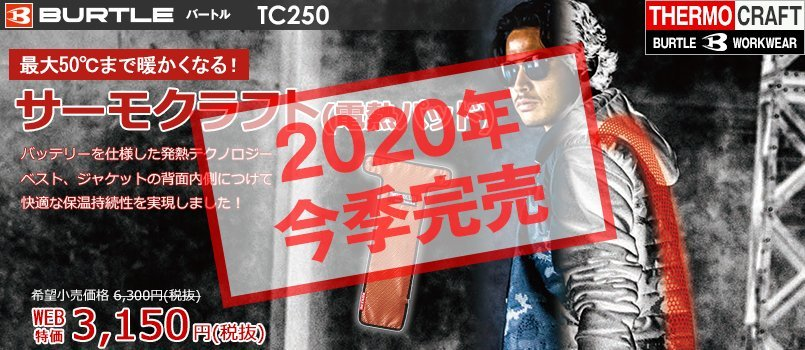 バートル TC250 サーモクラフト 電熱パッド