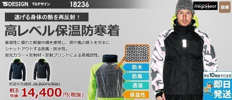 TS DESIGN 18236 メガヒートフラッシュ防水防寒ジャケット(男女兼用)