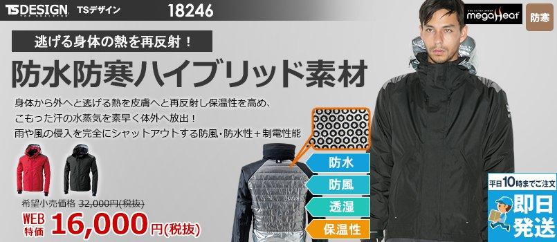 TS DESIGN 18246 メガヒートES防水防寒ジャケット(男女兼用)