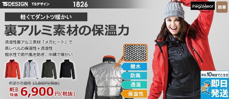 TS DESIGN 1826 防寒 メガヒートライトウォームジャケット(男女兼用)