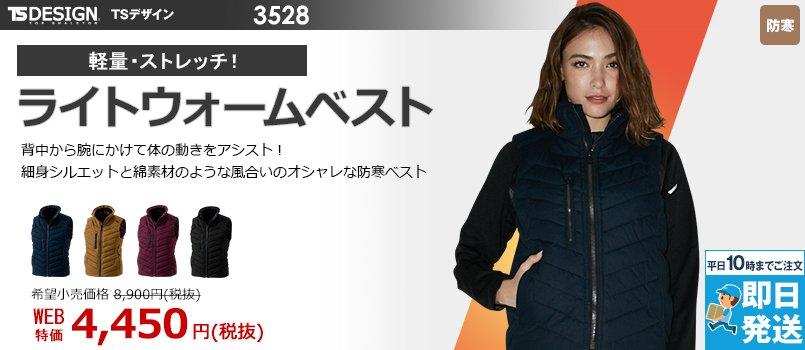 TS DESIGN 3528 [秋冬用]ライトウォームベスト(男女兼用)