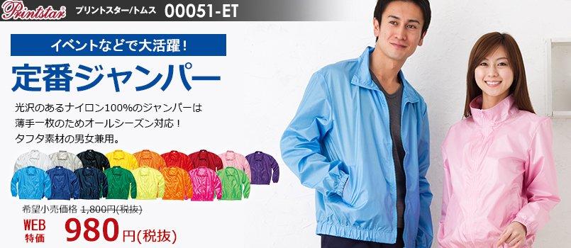 00051-ET ベーシックカラーブルゾン(男女兼用)
