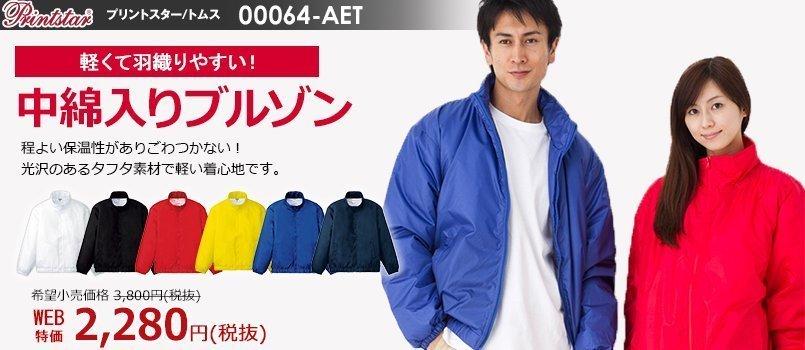 00064-AET 軽防寒 中綿入りイベントブルゾン(男女兼用)
