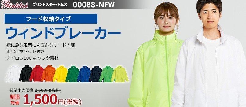 00088-NFW ベーシックフードインウィンドブレーカー